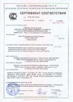 БЭКС сертификаты_10