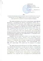 БЭКС сертификаты_1