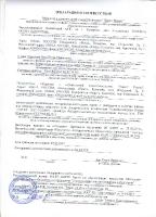 БЭКС сертификаты_2