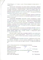 БЭКС сертификаты_3