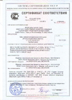 БЭКС сертификаты_4