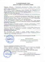 БЭКС сертификаты_5