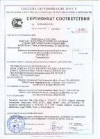 БЭКС сертификаты_6