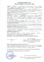 БЭКС сертификаты_7