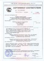 БЭКС сертификаты_8