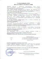 БЭКС сертификаты_9